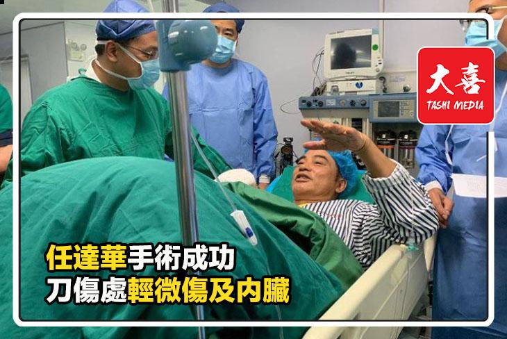 【任達華遇襲事件】經紀公司:手術成功 腹部刀傷輕微傷及內臟!
