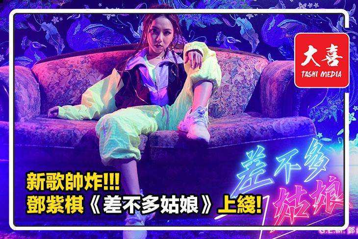 新歌帥炸!!GEM鄧紫棋【差不多姑娘】MV上線!