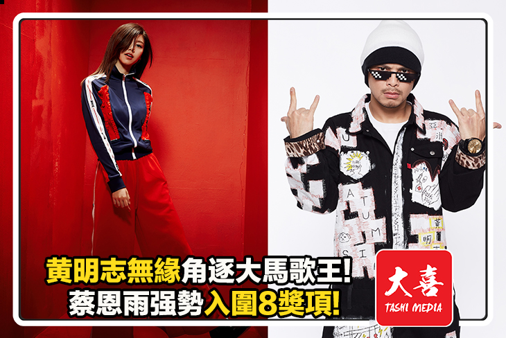 2020 AIM中文音樂頒獎禮公佈入圍 最佳男女歌手競爭激烈 新生代與天王天后大對決!