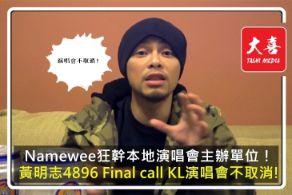 【爆黑幕~】狂X本地演唱會主辦放!黃明志吉隆坡演唱會1231不取消! 借錢也要辦下去!