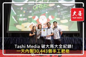 為慈善公益! Tashi Media成功一天內製30,443個手工肥皂成功創大馬大全紀錄!