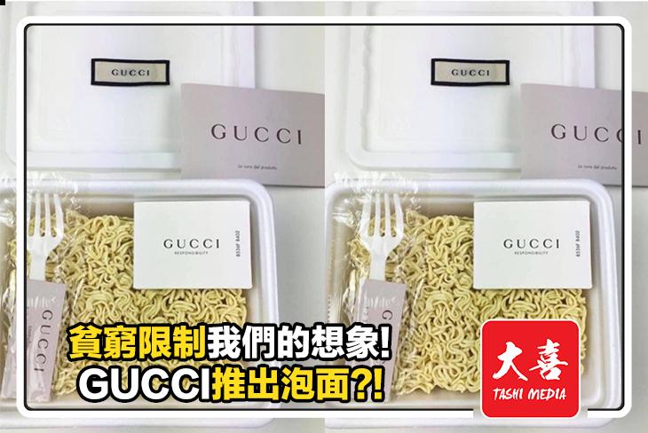 【不是每個人吃得起】GUCCI推出泡麵登熱搜?! 原來是因為沒錢吃飯~