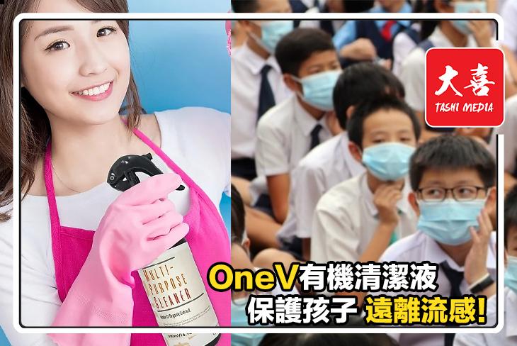 【預防流感】 OneV 有機多功能清潔液 讓家人免受A型流感傷害 有效殺菌 不含有毒成份!
