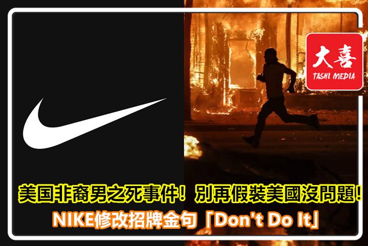 【別再假裝美國沒問題】 NIKE修改招牌金句【Don't Do It】!