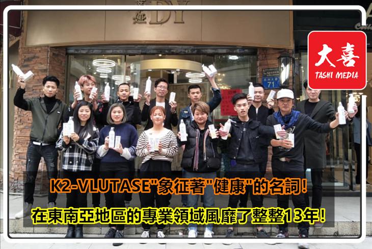 """K2-VLUTASE""""象征著""""健康""""的名詞,在東南亞地區的專業領域風  靡了整整13年。"""