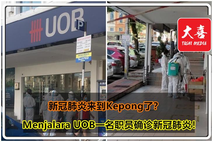 新冠肺炎来到Kepong了?Menjalara UOB一名职员确诊新冠肺炎!