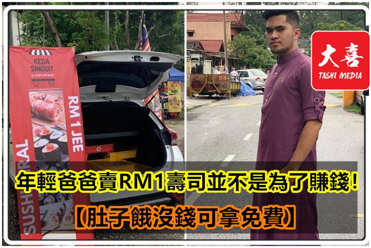 年輕爸爸賣RM1壽司並不是為了賺錢![肚子餓沒錢可拿免費]!
