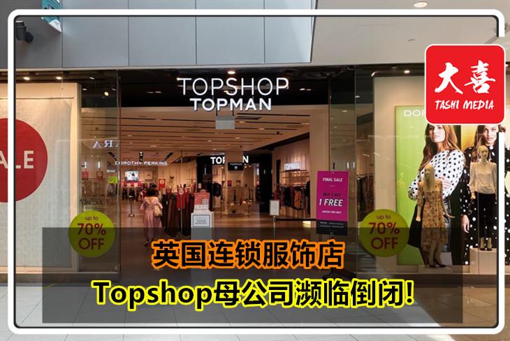 英国连锁服饰店Topshop母公司濒临倒闭!