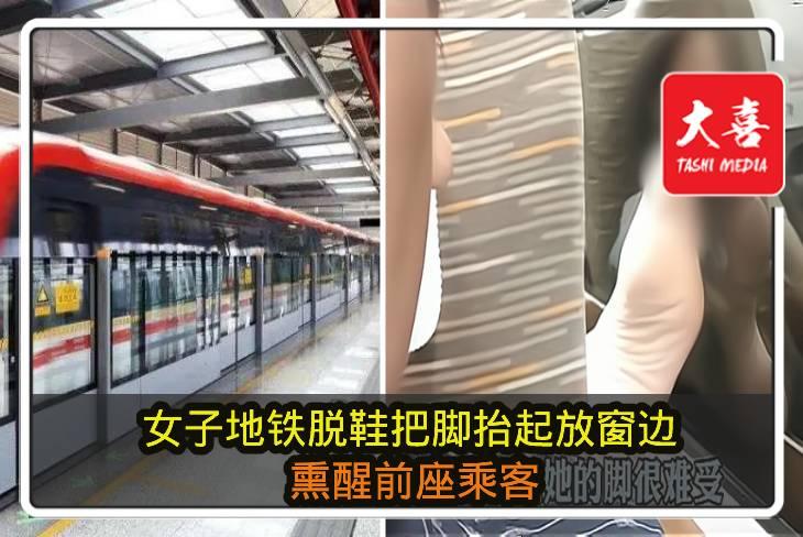 女子地铁脱鞋把脚抬起放窗边    熏醒前座乘客
