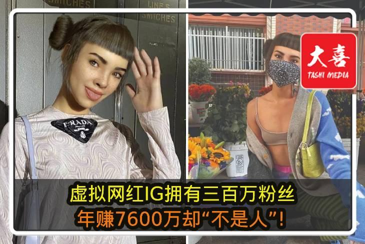 """虚拟网红IG拥有三百万粉丝  年赚7600万却""""不是人""""!"""