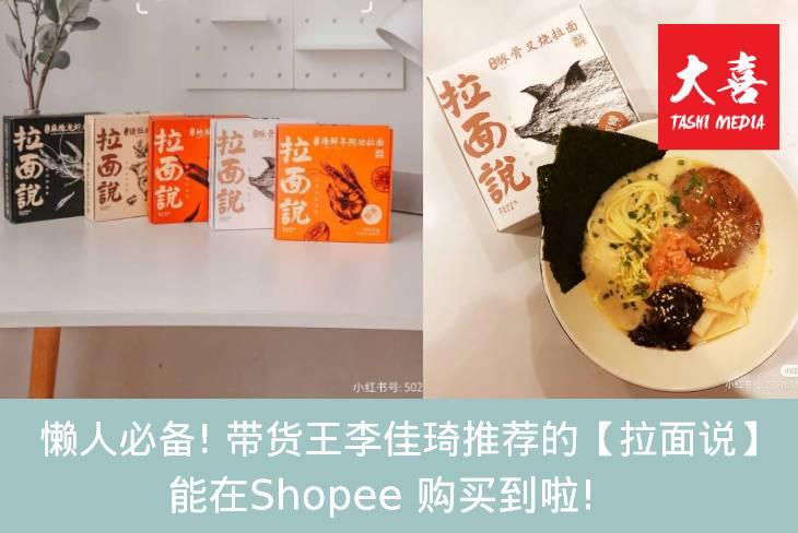 懒人必备! 带货王李佳琦推荐的【拉面说】 能在Shopee 购买到啦!