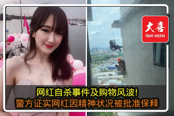 网红自杀事件及购物风波! 警方证实网红因精神状况被批准保释