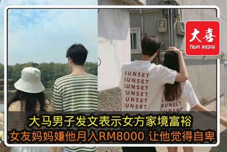 大马男子发文表示女方家境富裕  女友妈妈嫌他月入RM8000 让他倍感压力