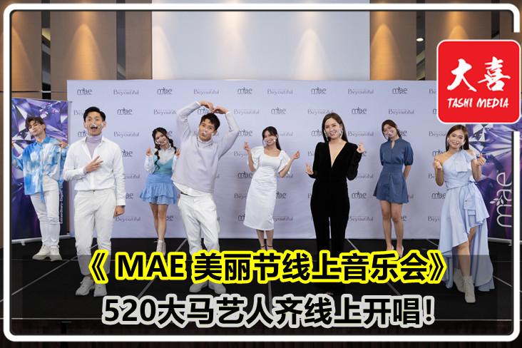 《 MAE 美丽节线上音乐会》520大马艺人齐线上开唱!