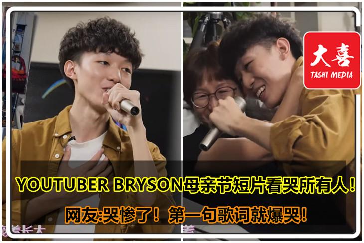 大马YOUTUBER BRYSON母亲节短片看哭所有人!网友:哭惨了!第一句歌词就爆哭!