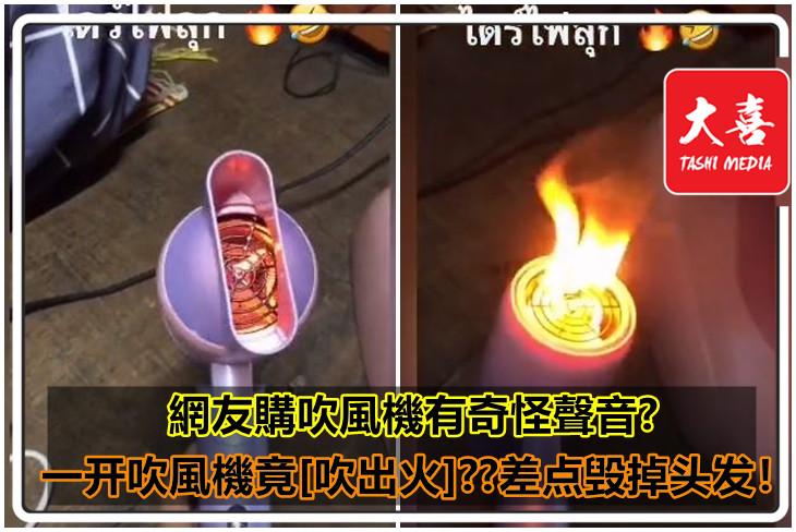 網友購吹風機「有奇怪聲音」 一开吹風機竟[吹出火]??差点毁掉头发!