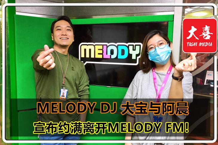 MELODY DJ 大宝与阿晨宣布约满离开MELODY FM!