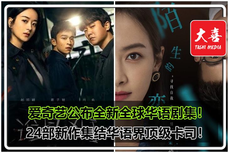 爱奇艺公布全新全球华语剧集!24部新作集结华语界顶级卡司!