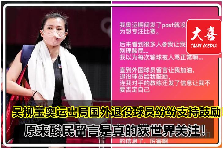 吴柳莹奥运出局国外退役球员纷纷支持鼓励!原来酸民留言是真的获世界关注!