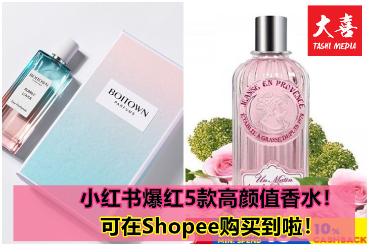 小红书爆红5款高颜值香水!可在Shopee购买到啦!
