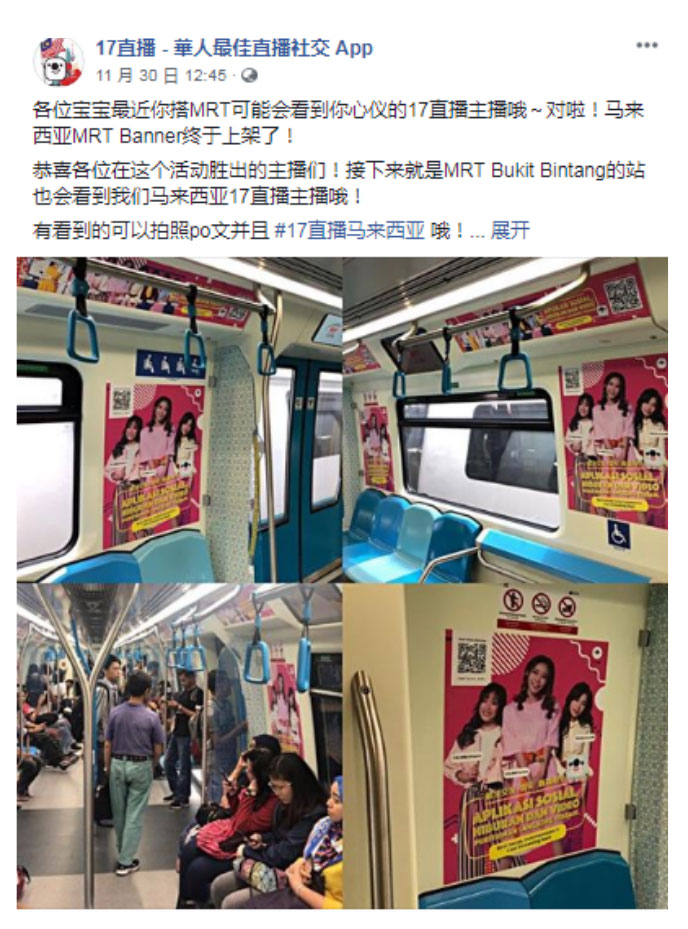 17 MEDIA POSTER IN BUKIT BINTANG MRT
